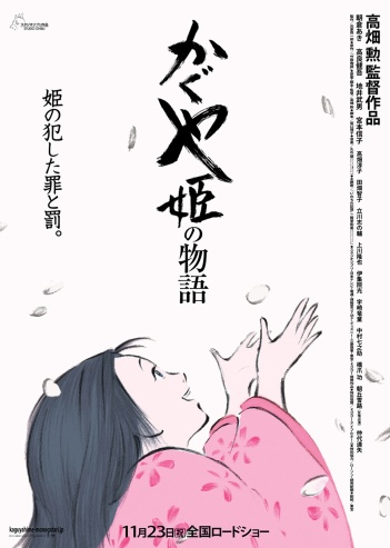 6-minute-trailer-for-studio-ghiblis-the-tale-of-princess-kaguya