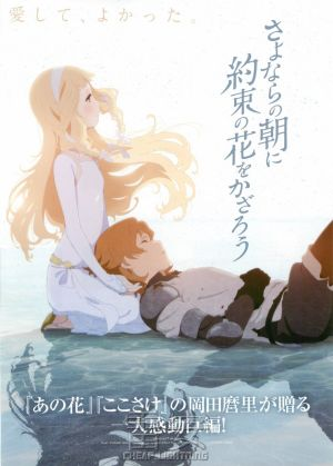 Maquia_ When the Promised Flower Blooms Poster