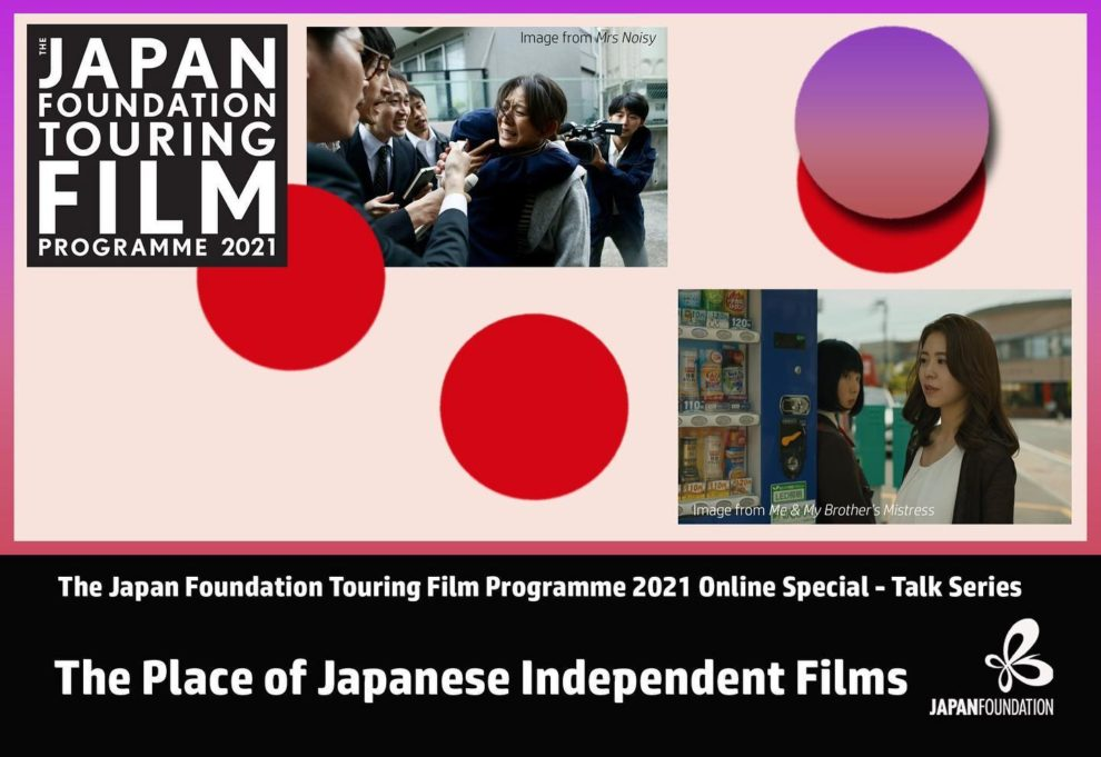 Japan Foundation Touring Film 2021